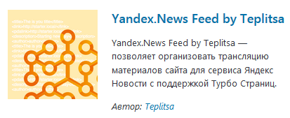 Yandex.News Feed by Teplitsa