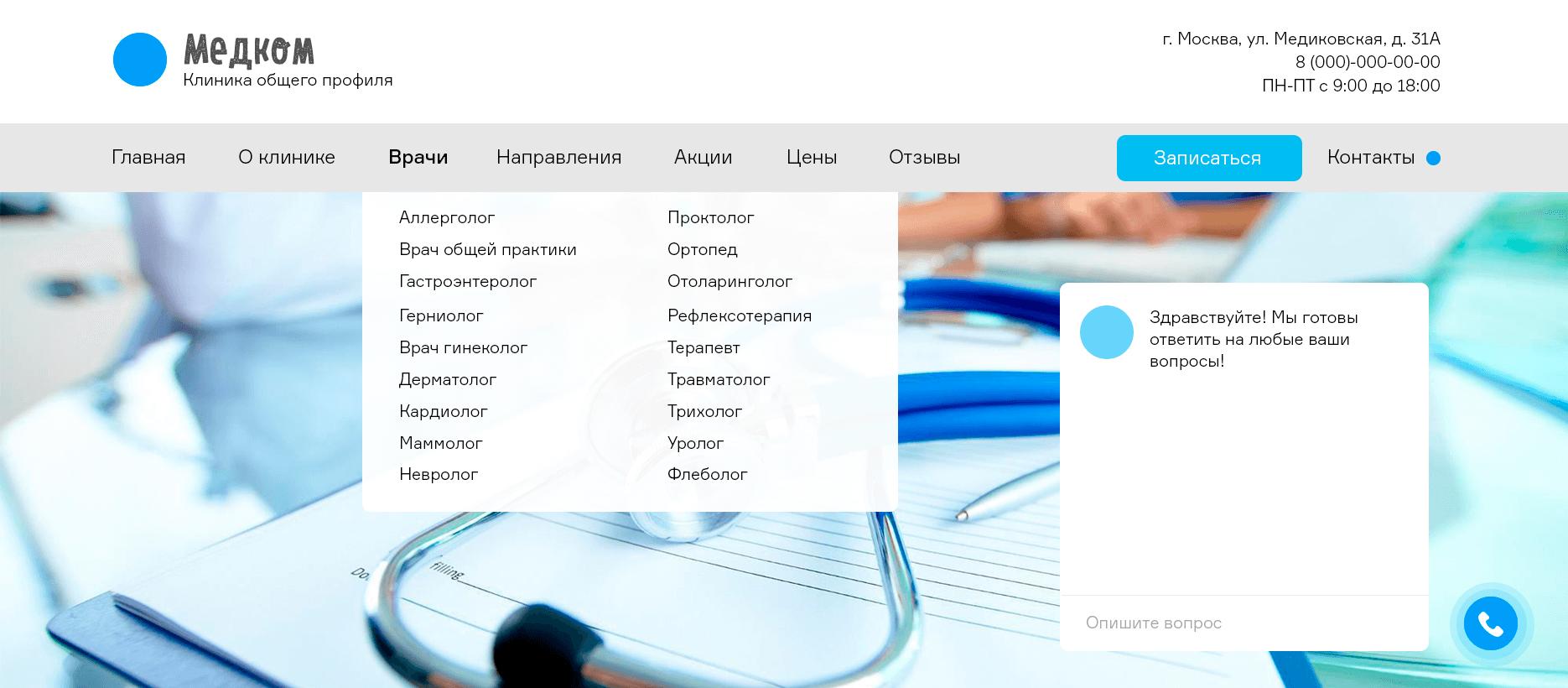 Медицинский сайт продвижение сделать интернет магазин недорого в спб